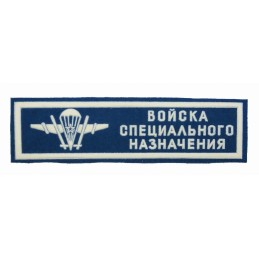 "Stripe ""Special Purpose Forces (Spetsnaz)"", blue background"