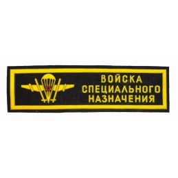 "Stripe ""Special Purpose Forces (Spetsnaz)"""