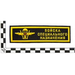 """Stripe """"Special Purpose Forces (Spetsnaz)"""""""