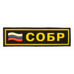 """Naszywka na pierś """"SOBR"""" z flagą"""