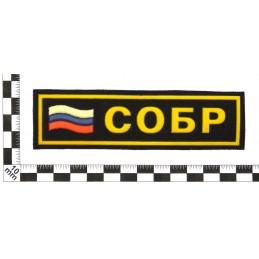 "Stripe ""SOBR"" with flag"