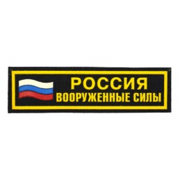 """Stripe """"Russia - Armed Forces"""" with flag"""