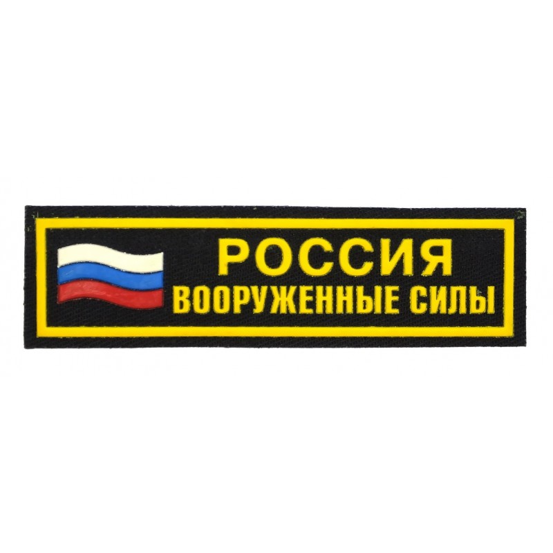 "Stripe ""Russia - Armed Forces"" with flag"