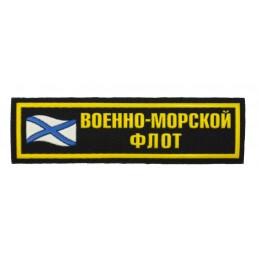 """Naszywka na pierś """"Flota Wojenno-Morska"""" z flagą"""