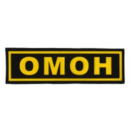 "Chest patch ""OMON"""