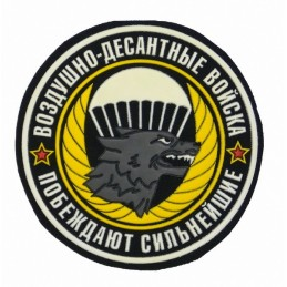"""VDV - Stronger Wins"" patch"