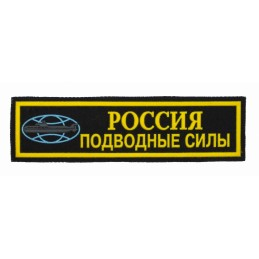 """Naszywka na pierś """"Rosja - Podwodne Siły"""""""