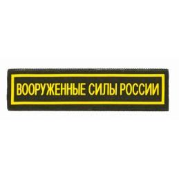 """Naszywka na pierś """"Siły Zbrojne Rosji"""", ogólnowojskowa z rzepem, PR 300"""
