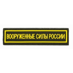 "Stripe ""Armed Forces of Russia"", all-army, with velcro, PR 300"