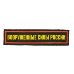 """Naszywka na pierś """"Siły Zbrojne Rosji"""", Wojska Lądowe, z rzepem, PR 300"""