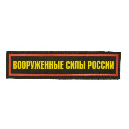 """Stripe """"Armed Forces of Russia"""", Land Forces, with velcro, PR 300"""