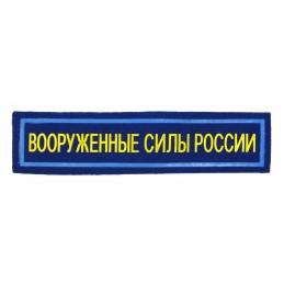 """Naszywka na pierś """"Siły Zbrojne Rosji"""", Siły Powietrzne, z rzepem, PR 300"""