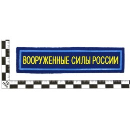 """Stripe """"Armed Forces of Russia"""", Air Forces, with velcro, PR 300"""