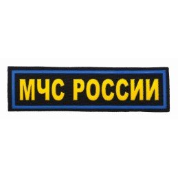 """Naszywka na pierś """"MCzS Rosji"""""""