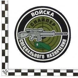 """Naszywka """"Wojska Specjalnego Przeznaczenia - Snajper"""", zielony beret"""