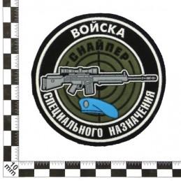 """Naszywka """"Wojska Specjalnego Przeznaczenia - Snajper"""", błękitny beret"""
