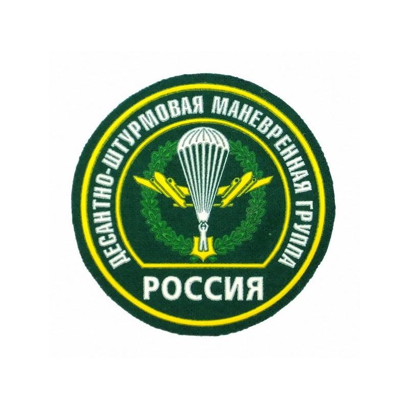 """Naszywka """"Rosja - Desantowo-Szturmowa Grupa Manewrowa"""""""