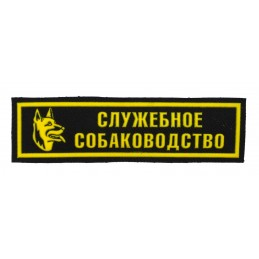 """Stripe """"Service of the training of dogs"""""""