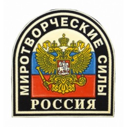"""Russia - Peace Forces"" patch, black background"
