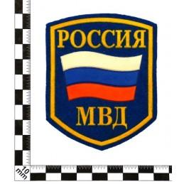 """Naszywka """"Rosja MWD"""" z flagą na niebieskim tle"""