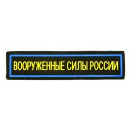 """Naszywka na pierś """"Siły Zbrojne Rosji"""", Siły Powietrzne, z rzepem, oliwkowe tło,  PR300"""