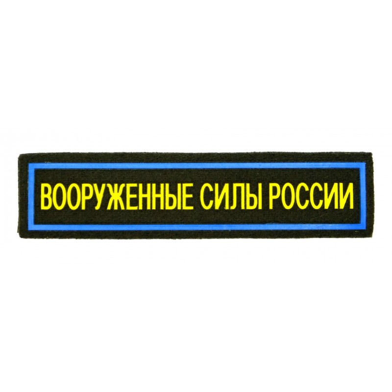 """Stripe """"Armed Forces of Russia"""", Air Forces, with velcro, olive background, PR300"""
