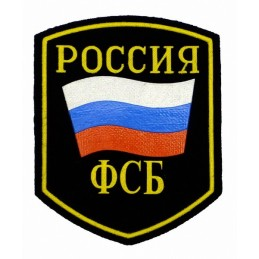 """Russia - FSB"" patch"