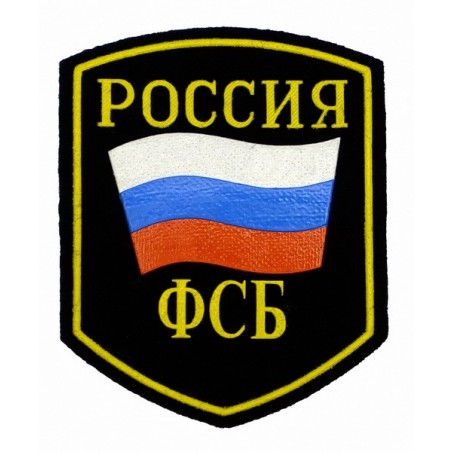 """Russia - Security Service"" patch, black background"