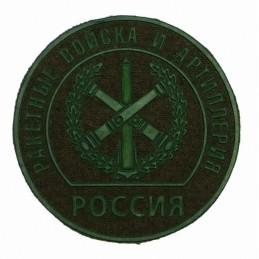 """Naszywka """"Rosja - Wojska Rakietowe i Artyleria"""", gaszona"""