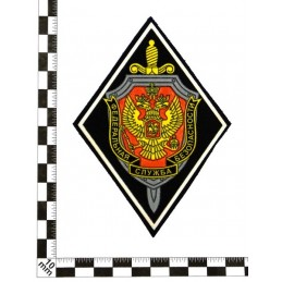 """""""Federal Security Service - FSB"""" patch, black background, white frame"""