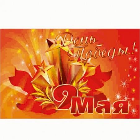 """Flaga - """"Dzień Zwycięstwa! 9 Maja"""", nylonowa, 135x90cm"""