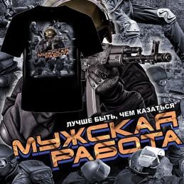 "T-shirt ""Męska praca"", czarny"