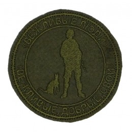 "Patch ""Polite People"", green embroidery, circle"