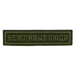 "Patch to the breast ""Polite People"", green embroidery, with velcro"