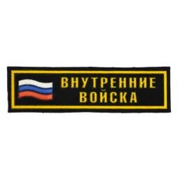 "Stripe ""Internal Forces"" with flag, above pocket"