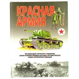 """The Red Army"" - V. N. Shunkov"