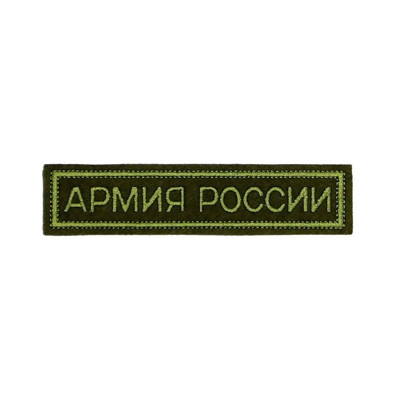 """Naszywka na pierś """"Armia Rosji"""", polowa z rzepem, haftowana, PR300"""