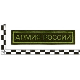 "Stripe ""Russian Army"", field, with velcro, embroidered, PR300"