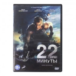"""""""22 minuty"""" DVD"""