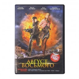 """Sierpień 8-go"" DVD"