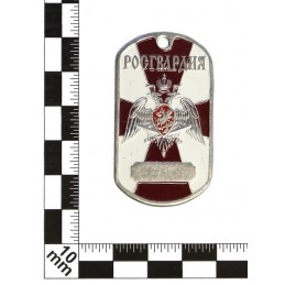 "Steel dog-tags - ""Rosguard"" with emblem, enamel"