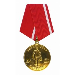 "Medal ""20 Lat Wyjścia Wojsk..."