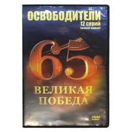 """""""Oswobodziciele"""" - DVD"""