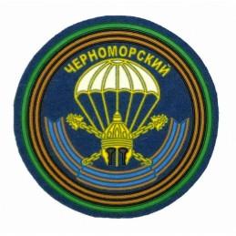 """Naszywka """"234 Gwardyjski Desantowo-Szturmowy Czarnomorski Pułk"""""""
