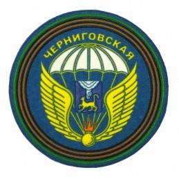 """Naszywka """"76 Gwardyjska Czernigowska Dywizja Powietrzno-Desantowa"""""""