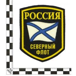 """Naszywka """"Rosja - Flota Północna"""""""