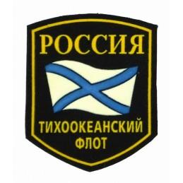 """Naszywka """"Rosja - Flota Pacyfiku"""""""