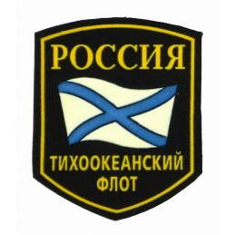 """Russia - Pacific Ocean Fleet"" patch"