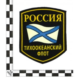 """""""Russia - Pacific Ocean Fleet"""""""