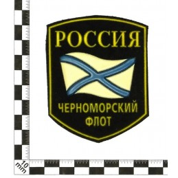 """Russia - Black Sea Fleet"""